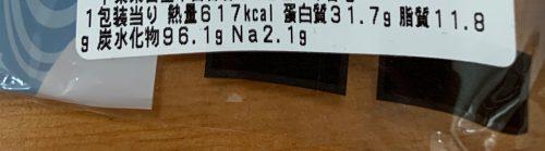 セブンイレブンとみ田つけ麺カロリー