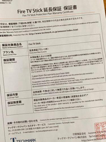 FIRE TV STICK延長保証書