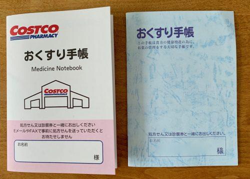 コストコ調剤薬局お薬手帳無料