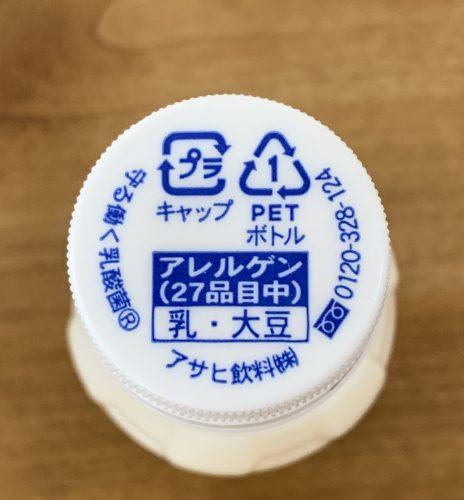 L-92ラベルレスボトルリサイクル