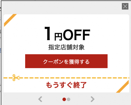 1円オフクーポン