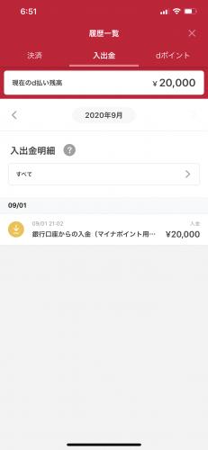 d払い 入金