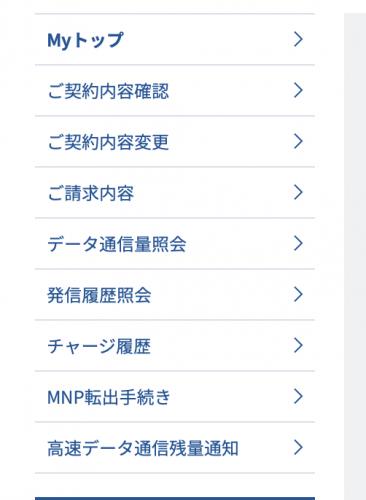 DMMモバイルMNP